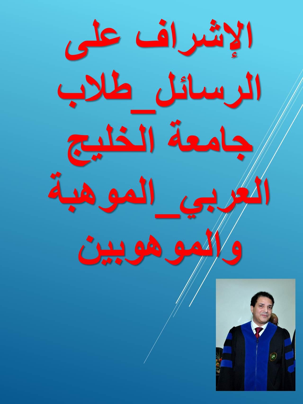 الاشراف_طلاب جامعة الخليج العربي_الموهبة والموهوبين