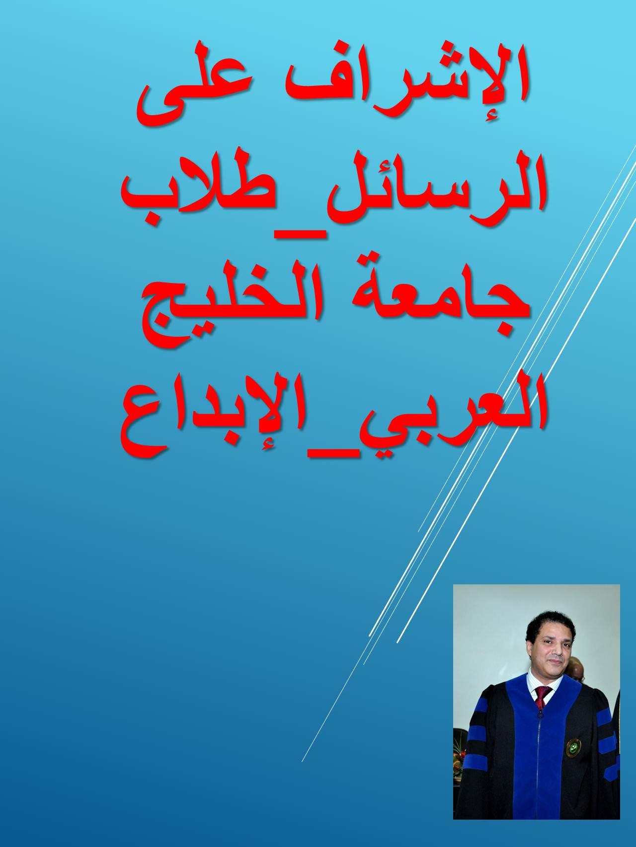 الإشراف_طلاب جامعة الخليج العربي_الإبداع