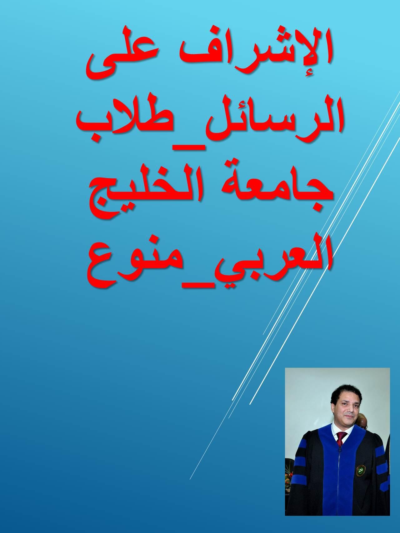 الإشراف_طلاب جامعة الخليج العربي_منوع