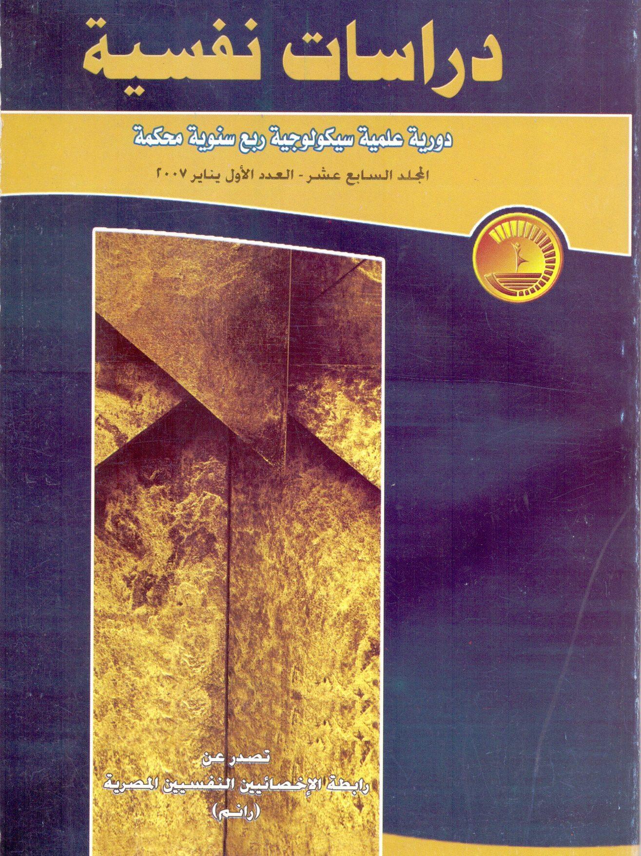 واقع الدراسات النفسية للابداع في مصر و مردودها : دراسة تحليلية و امبيريقية في ضوء نموذج تصنيفي مقترح