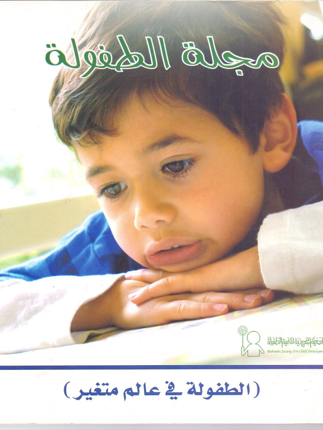 تحليل مضمون امنيات الاطفال المستقبلية في ضوء متغيرات الموهبة و النوع و المرحلة التعليمية