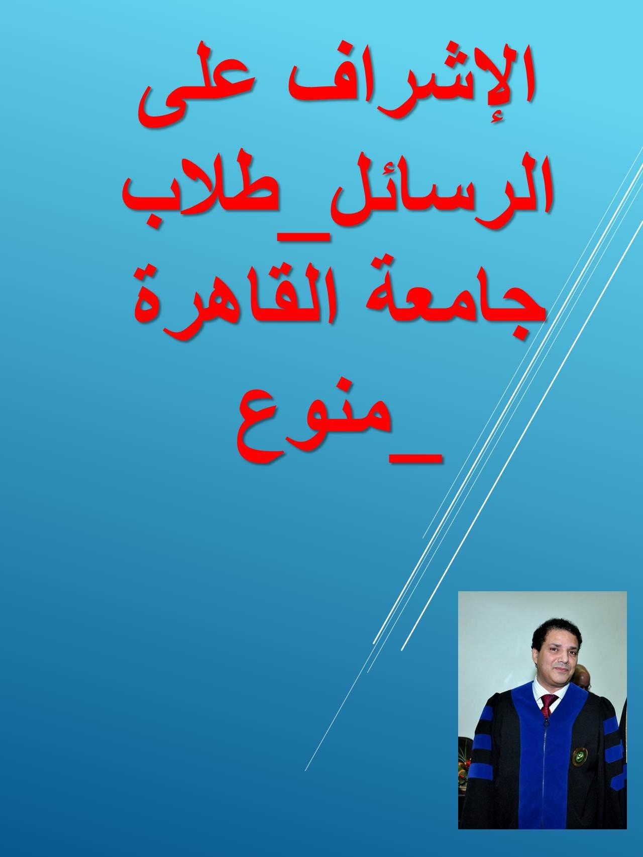 الإشراف_طلاب جامعة القاهرة_منوع