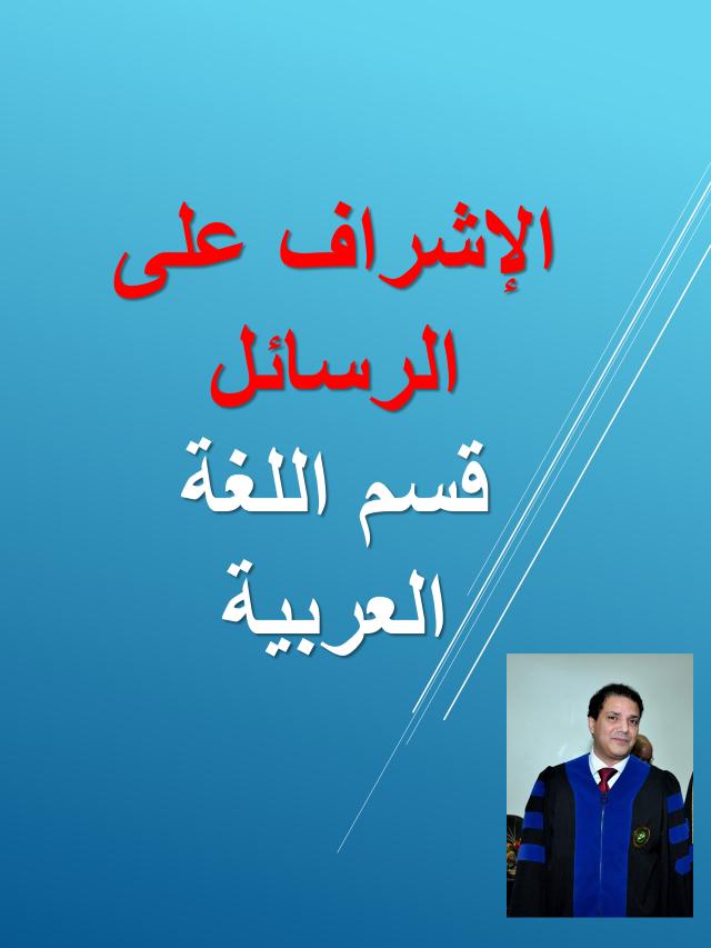 الاشراف المشترك على رسائل في قسم اللغة العربية