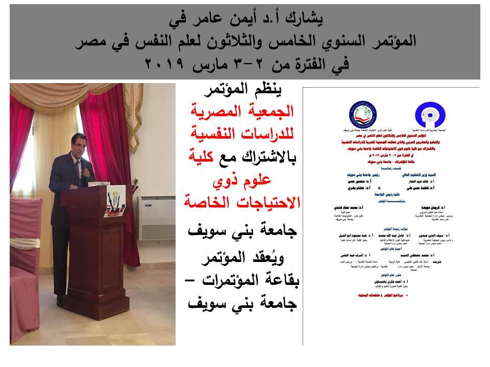 يشارك أ.د أيمن عامر في المؤتمر السنوي الخامس والثلاثون لعلم النفس في مصر بجامعة بني سويف