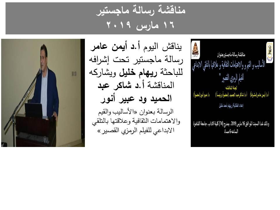 إعلان مناقشة رسالة ريهام خليل