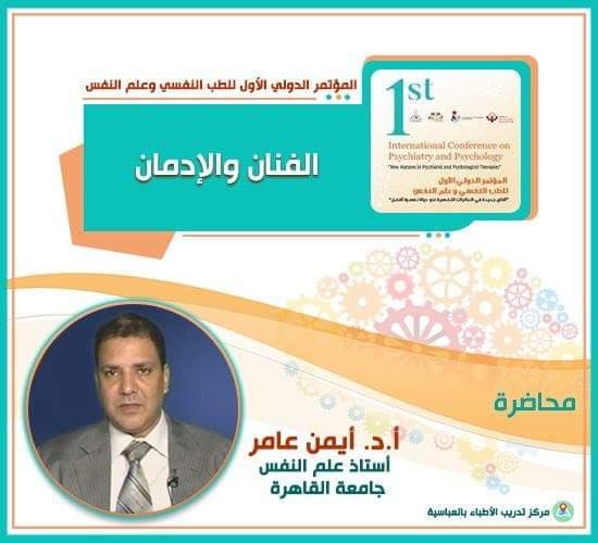 """المؤتمر الدولي الأول للطب النفسي وعلم النفس """"محاضرة الفنان والإدمان"""""""