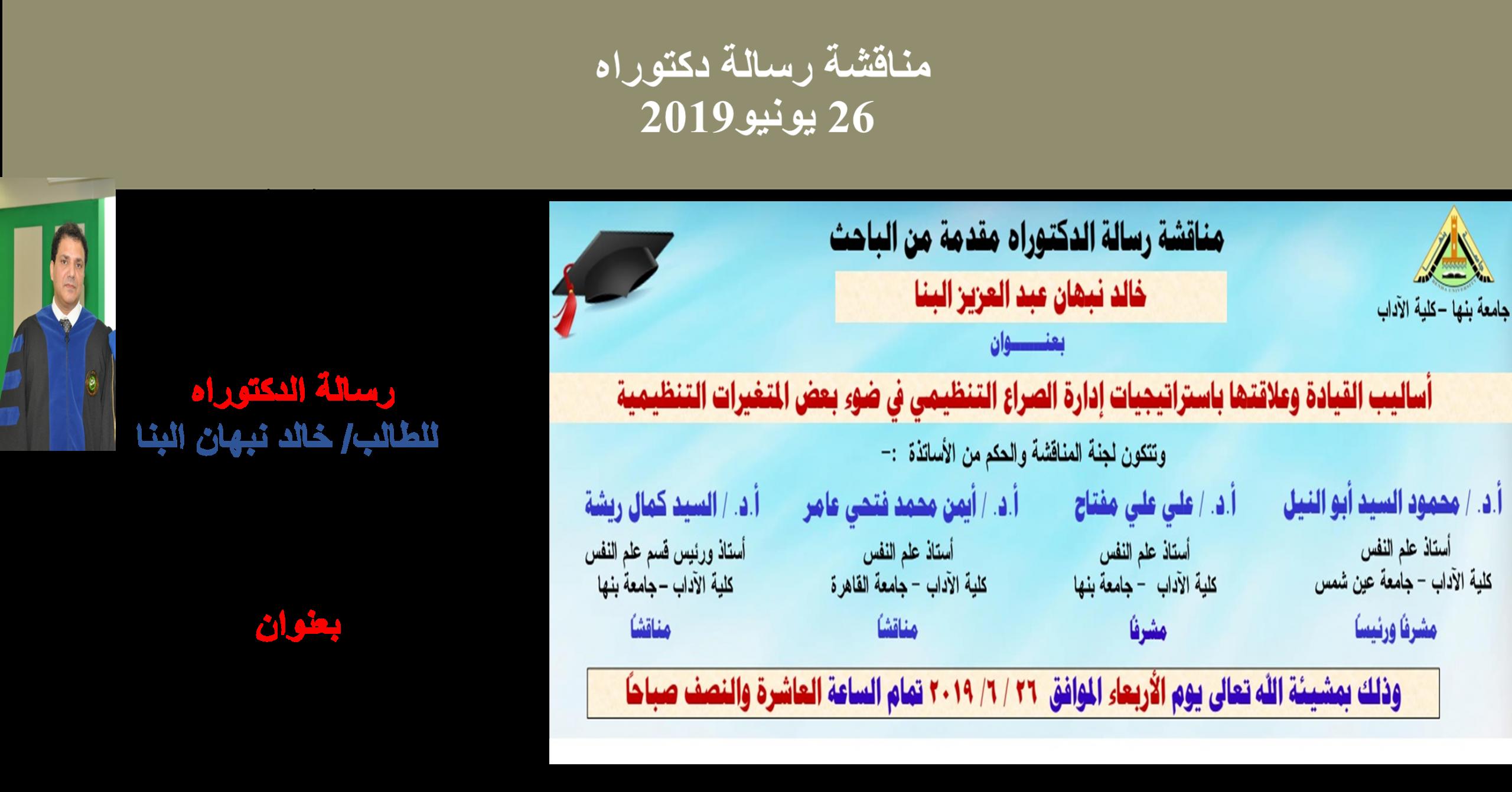 مناقشة رسالة دكتوراة _خالد البنا_26-6-2019