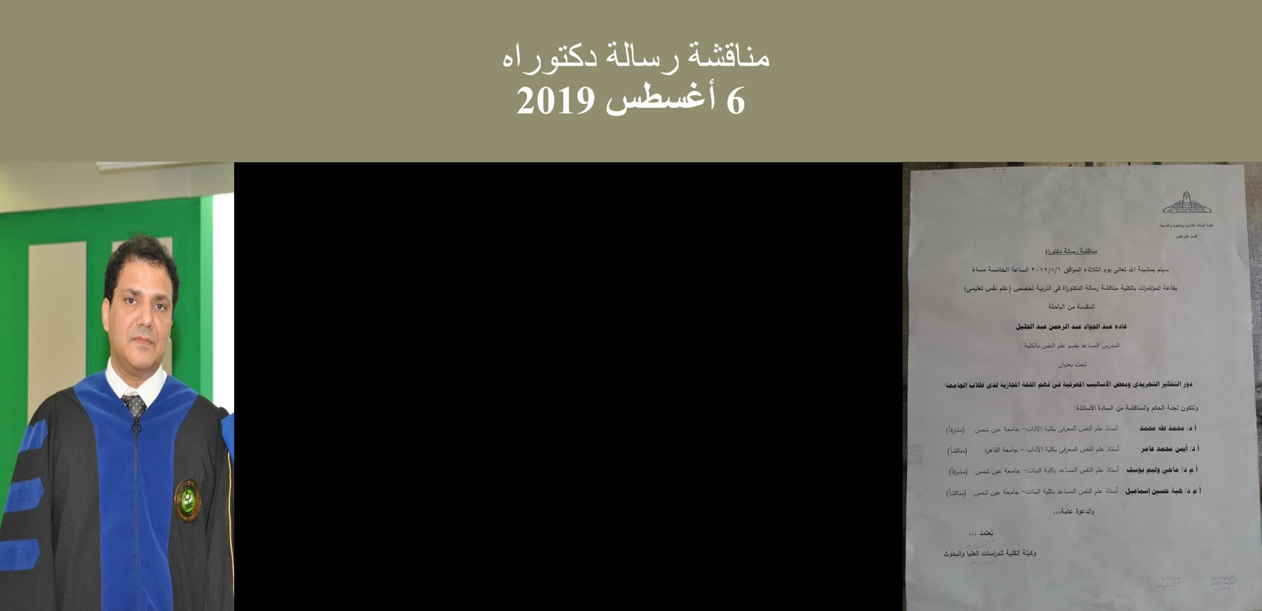مناقشة رسالة غادة عبد الجواد