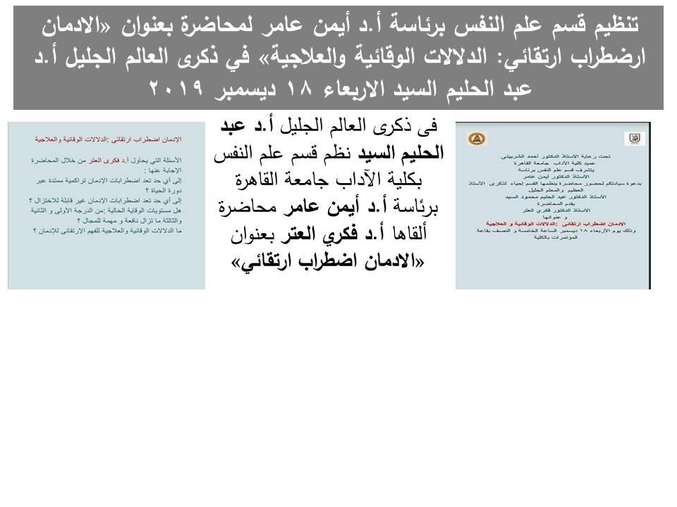 """محاضرة """"الادمان اضطراب ارتقائي"""" في ذكرى العالم الجليل أ.د عبد الحليم"""
