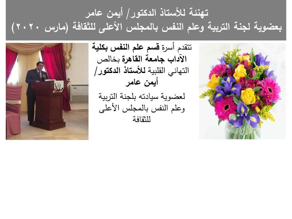 عضوية لجنة التربية وعلم النفس بالمجلس الأعلى للثقافة