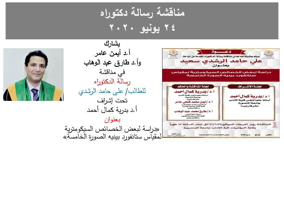مناقشة رسالة دكتوراه علي الرشدي 24/6/2020