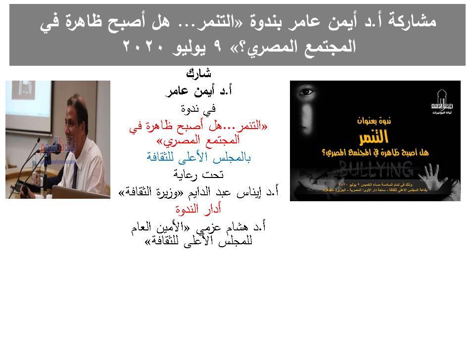"""ندوة """"التنمر ….هل اصبح ظاهرة في المجتمع المصري؟"""" بالمجلس الأعلى للثقافة 9/7/2020"""