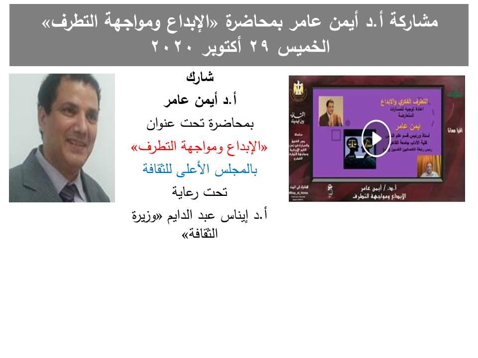 """أ.د أيمن عامر يشارك بمحاضرة تحت عنوان """"الابداع ومواجهة التطرف"""" بالمجلس الأعلى للثقافة الخميس 29 أكتوبر 2020"""